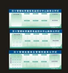 汉十公开栏展板图片