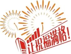 中国移动让祝福满格标志图片