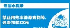 温馨小提示 禁止用热水洗涤衣服