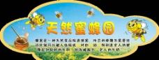天然蜜蜂园图片