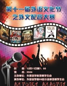 文化节之外文配音大赛海报图片