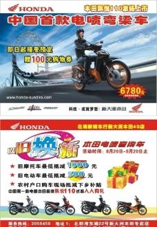 本田摩托车传单 (上边图片背景合层)