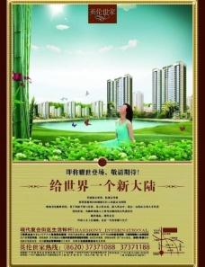 房产 海报图片