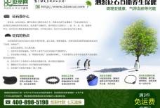 创意养生广告产品模版 大树版图片
