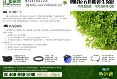 创意养生广告产品模版 绿叶版图片