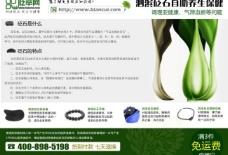 创意养生广告产品模版 白菜版图片