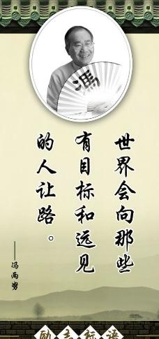 企业文化 冯两努图片