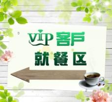 VIP 就餐区图片