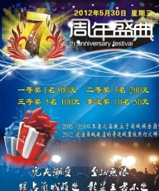 7周年庆娱乐会所海报