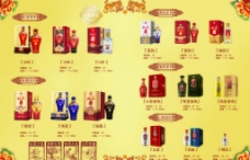 杜康酒宣传画彩页图片