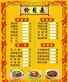 重庆鸡公煲价格表图片