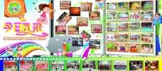 幼儿园活动展图片