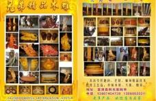 木雕宣传彩页图片