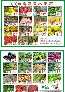 水果蔬菜宣传单图片