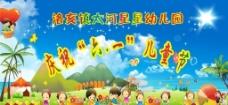 幼儿园六一儿童节幕布图片