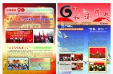 简报 2012 第4期1版图片