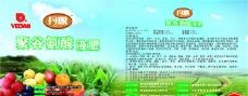 丹露聚谷氨酸液肥标签图片