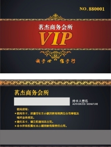 VIP贵宾卡图片