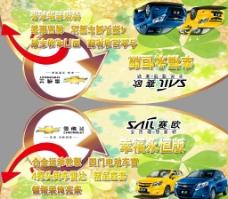 雪佛兰赛欧异型车顶牌双面图片