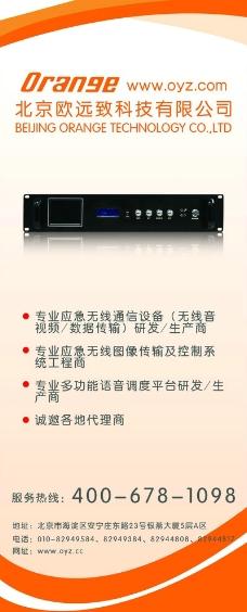 无线传输器图片