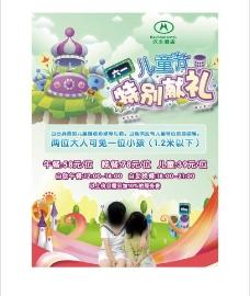 儿童节宣传海报图片