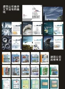 建筑公司画册 (部分图片合层)