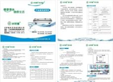 净水器产品使用说明书图片