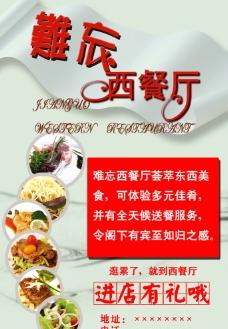 西餐厅海报图片