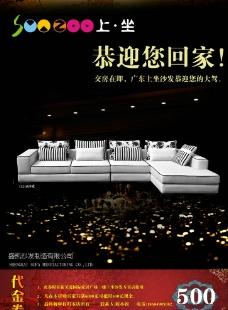 沙发广告图片