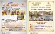 家具宣传单图片