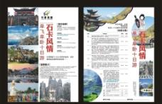 旅游宣传单页图片