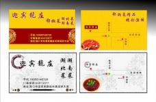 湘菜 名片图片