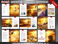 企业画册 (高清形象图分层)图片