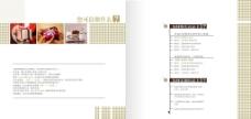 画册内页设计3图片