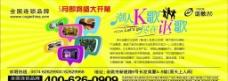 讴歌量贩KTV图片