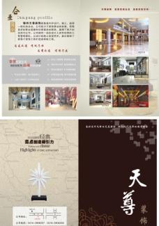 装饰公司DM折页图片