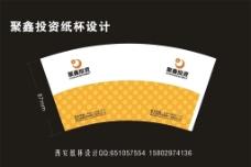 聚鑫投资纸杯设计图片