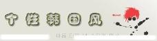 个性韩国风图片