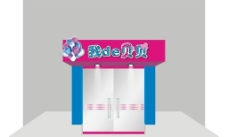 我的贝贝店面门头设计图片