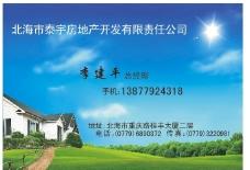 泰宇房地产名片图片