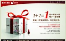 房地产复式广告图片