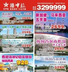 港中旅旅游海報圖片