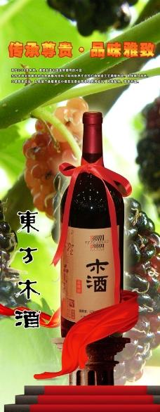 东方木酒展架图片