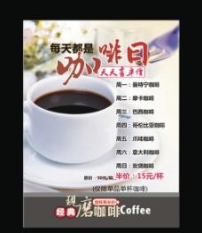 咖啡海报设计图片