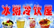 冰粥冷饮屋招牌图片