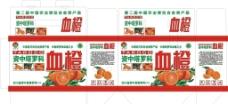 血橙彩箱图片