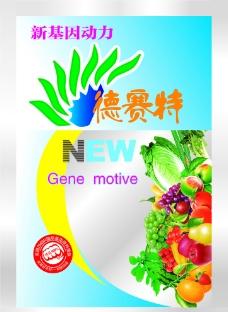 水果蔬菜叶面肥包装袋图片