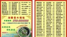 湘赣香木桶饭外卖卡图片