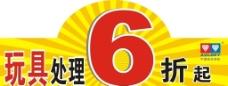 6折吊牌图片
