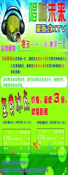 KTV海报x展架图片